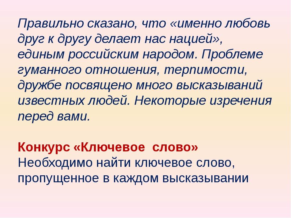 Правильно сказано, что «именно любовь друг к другу делает нас нацией», единым...