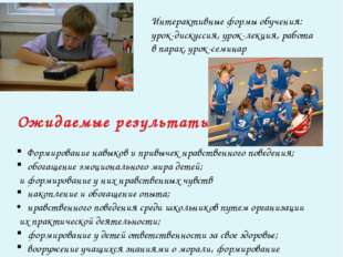 Формы деятельности: Деловая игра, тренинг, научно-практический семинар, викто