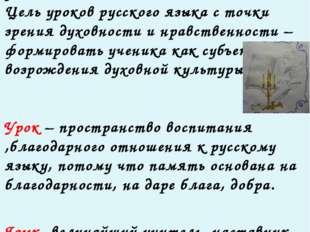 Русский язык и литература – это предметы, позволяющие на каждом уроке уделять