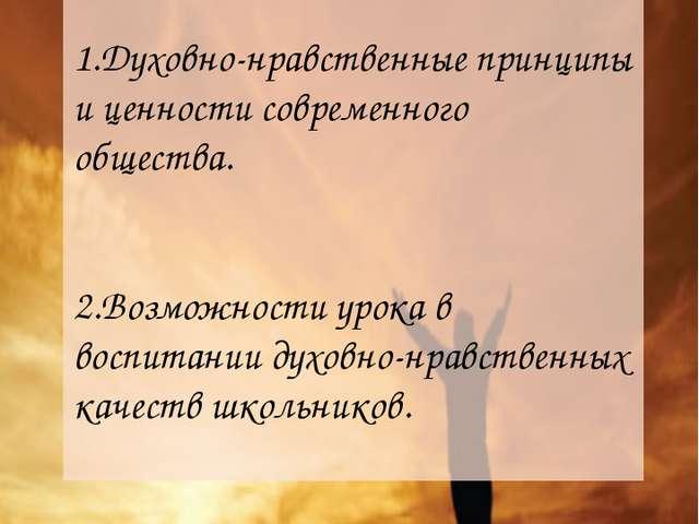 Структура и содержание работы 1.Духовно-нравственные принципы и ценности совр...