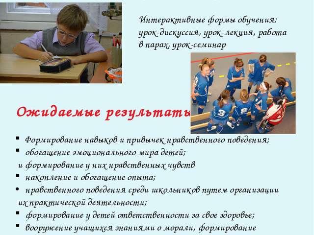Формы деятельности: Деловая игра, тренинг, научно-практический семинар, викто...