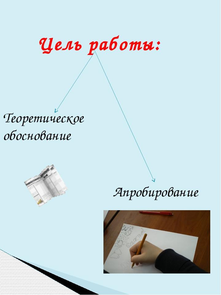 Цель работы: Теоретическое обоснование Апробирование