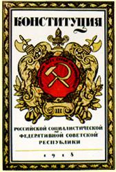 http://www.hist.msu.ru/ER/Etext/cnst1918.jpg