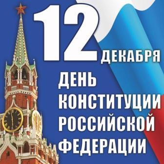 http://www.schoolkalinin.com/12dec.jpg