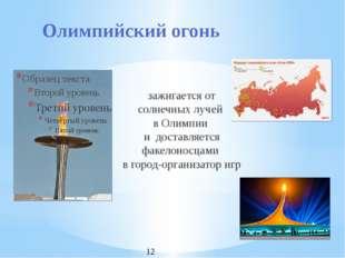 Олимпийский огонь зажигается от солнечных лучей в Олимпии и доставляется факе