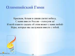 Олимпийский Гимн Красным, белым и синим светят небеса, С нами вместе Россия –