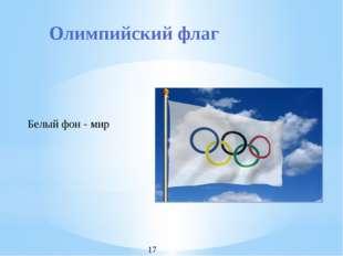 Олимпийский флаг Белый фон - мир