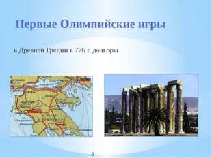 Первые Олимпийские игры в Древней Греции в 776 г. до н.эры