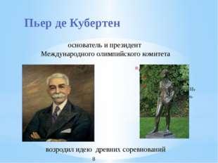 Пьер де Кубертен основатель и президент Международного олимпийского комитета