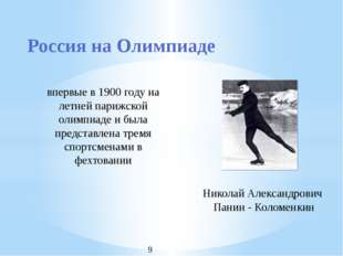 Россия на Олимпиаде впервые в 1900 году на летней парижской олимпиаде и была