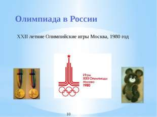 Олимпиада в России XXII летние Олимпийские игры Москва, 1980 год