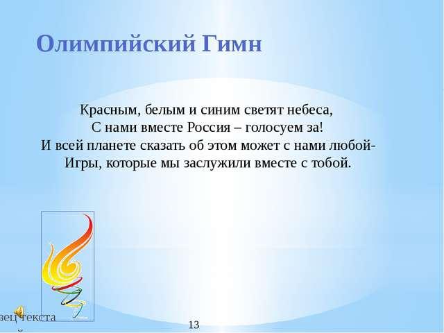 Олимпийский Гимн Красным, белым и синим светят небеса, С нами вместе Россия –...