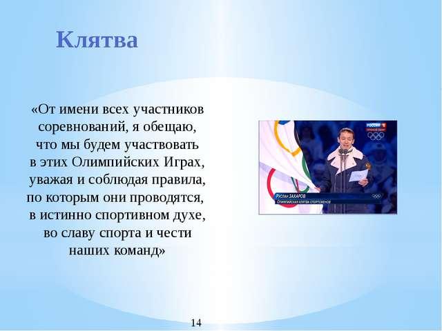 Клятва «От имени всех участников соревнований, я обещаю, что мы будем участво...
