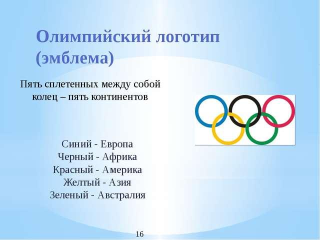 Олимпийский логотип (эмблема) Пять сплетенных между собой колец – пять контин...