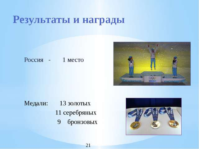 Результаты и награды Медали: 13 золотых 11 серебряных 9 бронзовых Россия - 1...