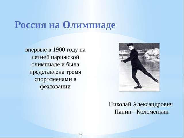Россия на Олимпиаде впервые в 1900 году на летней парижской олимпиаде и была...