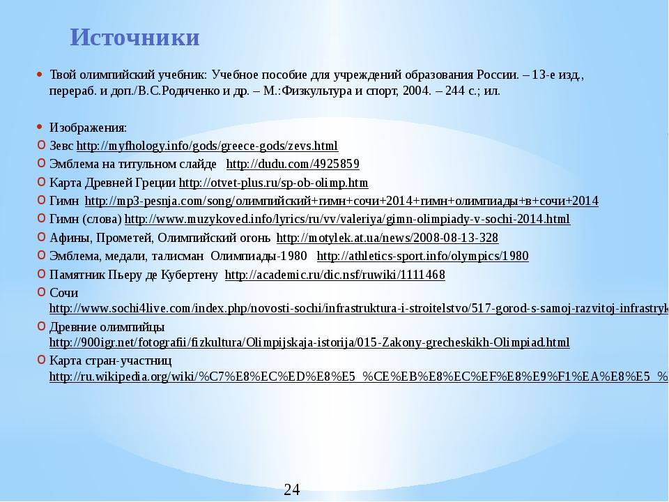 Источники Твой олимпийский учебник: Учебное пособие для учреждений образовани...