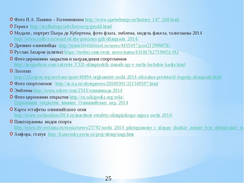 Фото Н.А. Панина – Коломенкина http://www.opeterburge.ru/history_147_248.html...