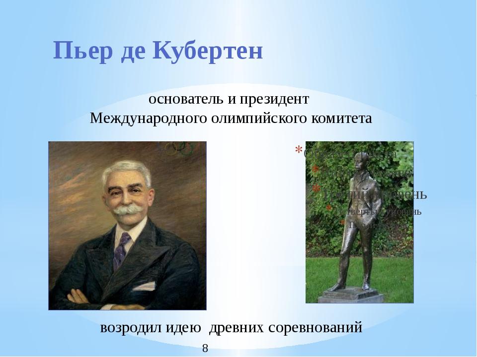 Пьер де Кубертен основатель и президент Международного олимпийского комитета...