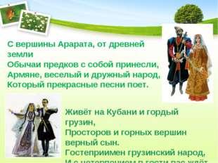 С вершины Арарата, от древней земли Обычаи предков с собой принесли, Армяне,