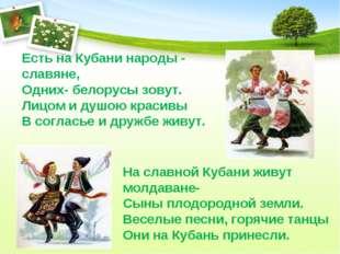 На славной Кубани живут молдаване- Сыны плодородной земли. Веселые песни, гор