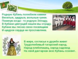 Родную Кубань полюбили навеки Веселые, щедрые, вольные греки. Покинув когда -
