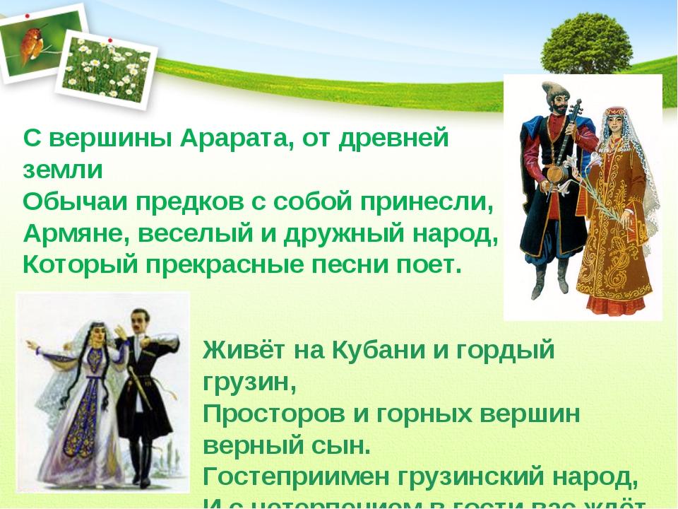 С вершины Арарата, от древней земли Обычаи предков с собой принесли, Армяне,...