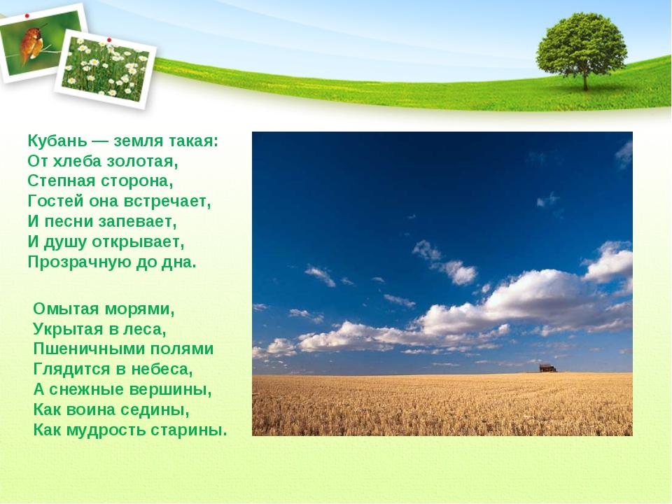 Омытая морями, Укрытая в леса, Пшеничными полями Глядится в небеса, А снежные...