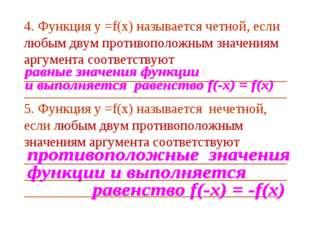 4. Функция у =f(х) называется четной, если любым двум противоположным значени