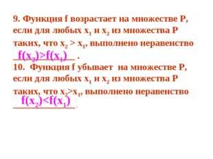 9. Функция f возрастает на множестве Р, если для любых х1 и х2 из множества Р