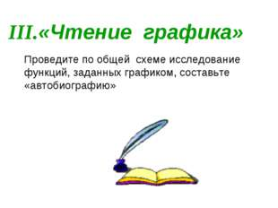 III.«Чтение графика» Проведите по общей схеме исследование функций, заданных