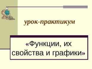 урок-практикум «Функции, их свойства и графики»