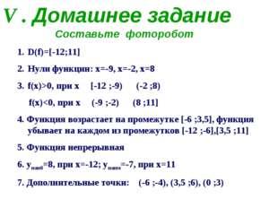 V . Домашнее задание D(f)=[-12;11] Нули функции: х=-9, х=-2, х=8 f(x)>0, при