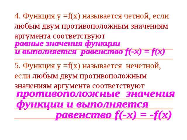 4. Функция у =f(х) называется четной, если любым двум противоположным значени...