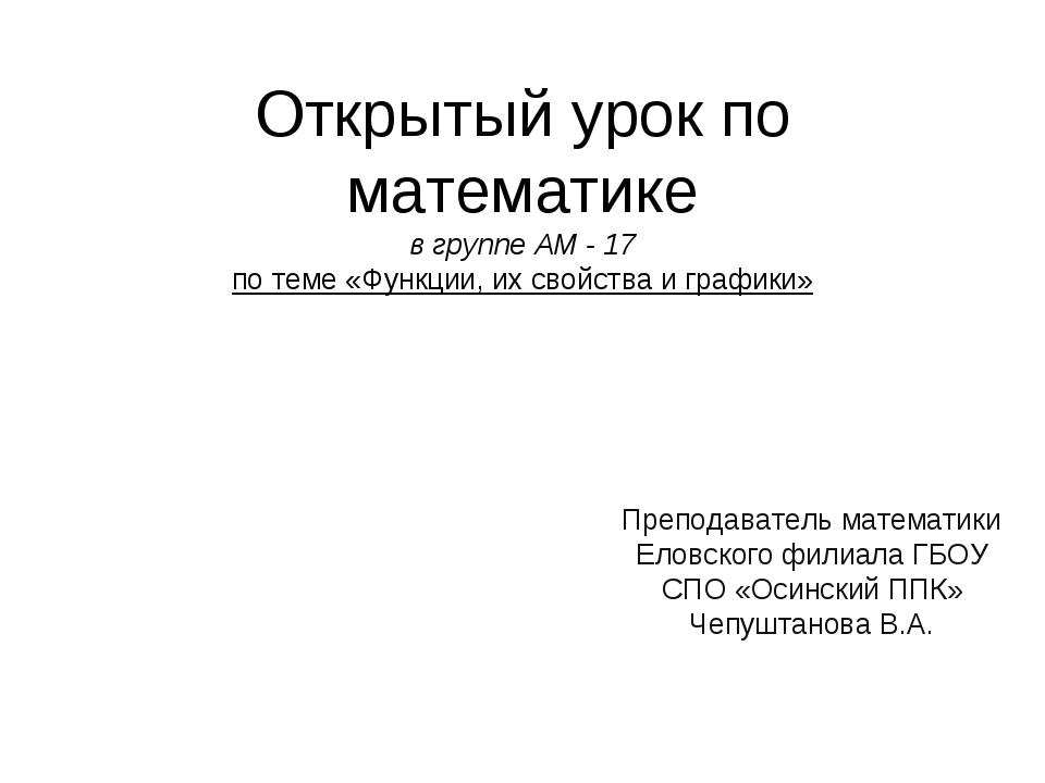 Открытый урок по математике в группе АМ - 17 по теме «Функции, их свойства и...