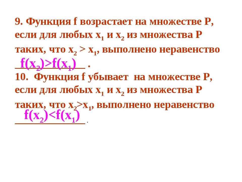 9. Функция f возрастает на множестве Р, если для любых х1 и х2 из множества Р...