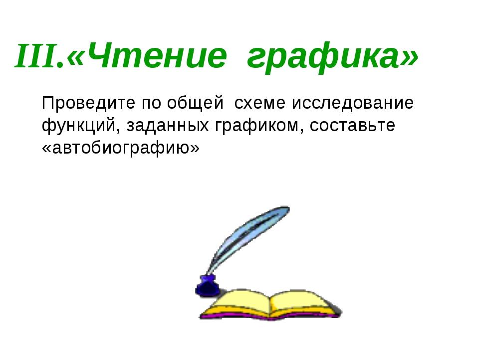 III.«Чтение графика» Проведите по общей схеме исследование функций, заданных...