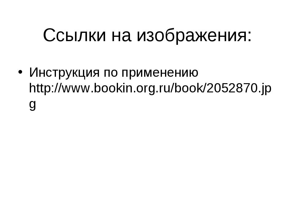 Ссылки на изображения: Инструкция по применению http://www.bookin.org.ru/book...