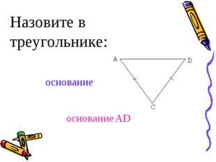 Назовите в треугольнике: основание основание AD