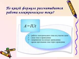 По какой формуле рассчитывается работа электрического тока?