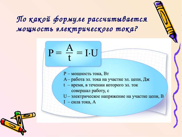 По какой формуле рассчитывается мощность электрического тока?