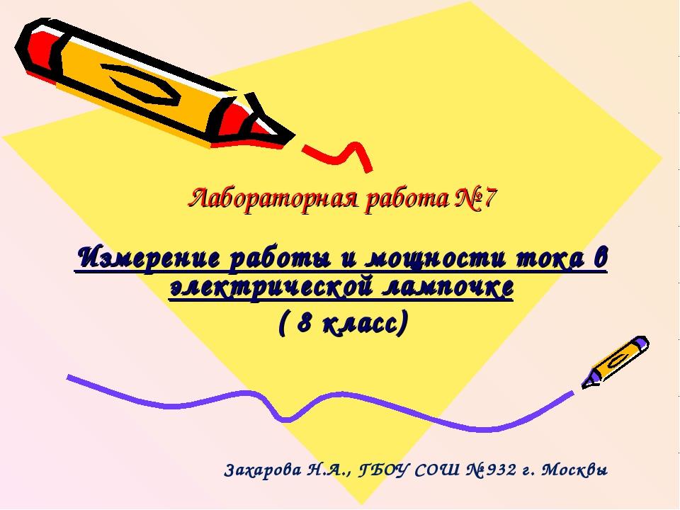 Лабораторная работа № 7 Измерение работы и мощности тока в электрической ламп...