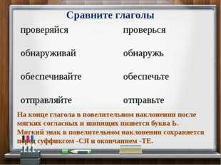 Сравните глаголы проверься обнаружь обеспечьте отправьте На конце глагола в п