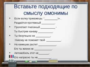 """Вставьте подходящие по смыслу омонимы Если волку прикажешь: """"_________!» , Ра"""
