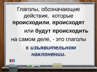 Глаголы, обозначающие действия, которые происходили, происходят или будут про