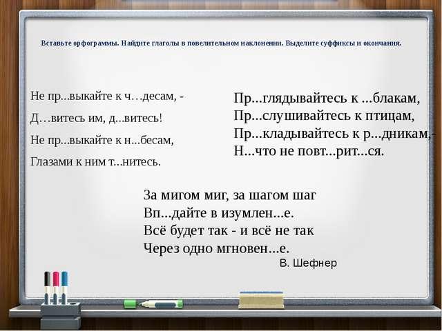 Вставьте орфограммы. Найдите глаголы в повелительном наклонении. Выделите су...