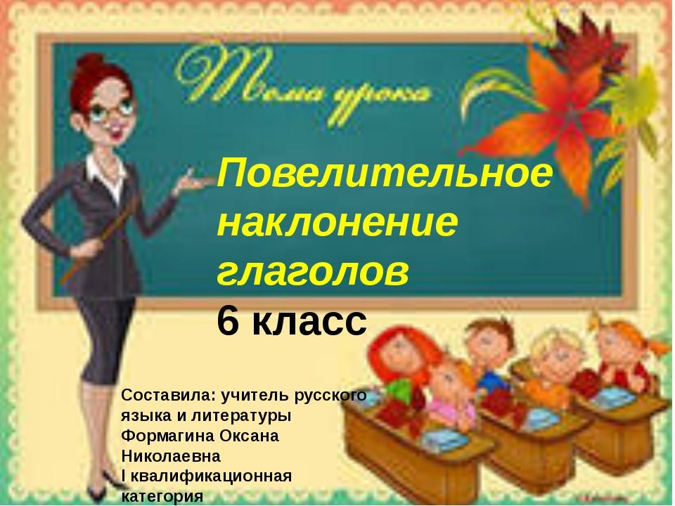 Повелительное наклонение глаголов 6 класс Составила: учитель русского языка...