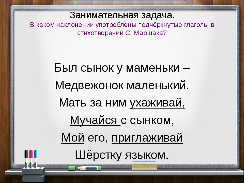 Занимательная задача. В каком наклонении употреблены подчёркнутые глаголы в с...