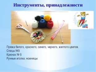 Инструменты, принадлежности Пряжа белого, красного, синего, черного