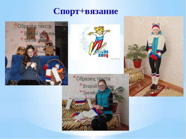 Спорт+вязание